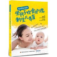 [二手旧书9成新]翟桂荣每日指导:坐月子饮食护理+新生儿养育