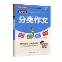 华语教学:初中生分类作文