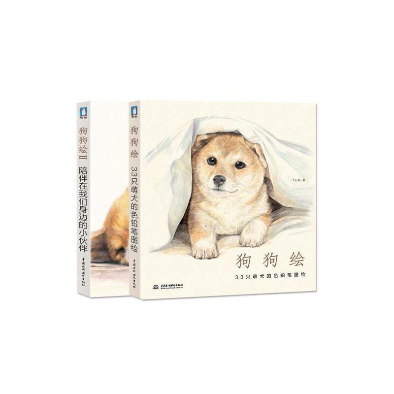 彩色铅笔绘画完全自学教程 动物绘 彩铅绘画技巧用书萌宠狗狗绘本店发