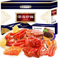 【礼券】海洋世家 海鲜礼盒大礼包6888型礼券礼品卡 年货礼盒 海鲜水产