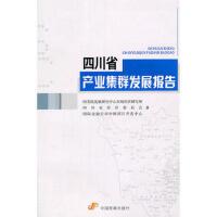 【二手书8成新】四川省产业集群发展报告 国务院发展研究中心市场经济研究所 中国发展出版社
