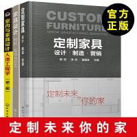 全3册 正版 定制家具设计制造营销+室内与家具设计人体工程学+家具设计:制图・结构与形式 家具设计生产销售营销 中式家