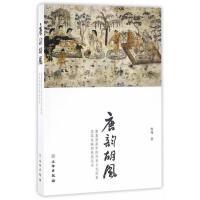 唐韵胡风――唐墓壁画中的外来文化因素及其反映的民族关系