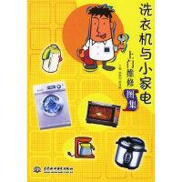 【二手旧书9成新】洗衣机与小家电上门维修图集 陈德印,陈铁骑水利水电出版社 9787508435565