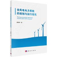 含风电电力系统的规划与运行优化