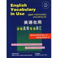 剑桥高级英语词汇:英语在用