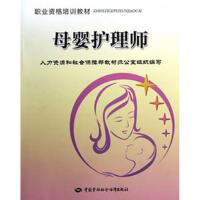 母婴护理师---职业资格培训教材 9787516700945