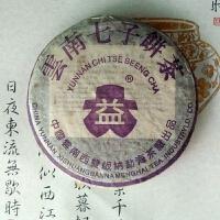 1996年 大益 玫瑰紫益 生茶 357克/饼 14饼