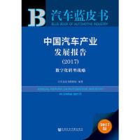 皮书系列 汽车蓝皮书:中国汽车产业发展报告(2017) 9787520115919