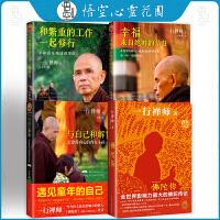 正版 一行禅师大合集(佛陀传+和繁重的工作一起修行+与自己和解+幸福来自*的信任)学佛大师经典作品集全套4册