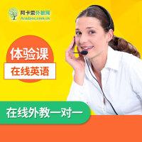 阿卡索 英语在线一对一 日常英语口语 零基础英语 一对一外教在线陪练课程 25分钟体验课