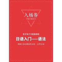 日语入门――语法直播课程入场券【手机APP版-赠送网页版】