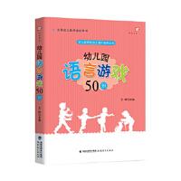 幼儿园语言游戏50例(幼儿园游戏自主操作指导丛书),王哼,福建教育出版社,9787533473617