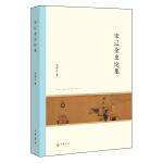 宋辽金史论集(北京大学中国古代史研究中心丛刊)