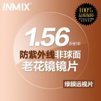 INMIX音米1.56高清晰 老花远视树脂镜片 防辐射非球面绿膜镜片3009A