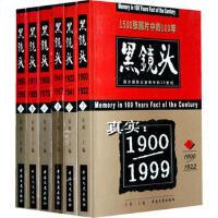 黑镜头(1-6),中国文史出版社,黄利,