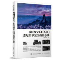 【二手旧书9成新】SONY a6500索尼微单完全摄影手册北极光摄影人民邮电出版社9787115451644