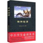 物种起源 教育部推荐书目 中小学生必读丛书 达尔文