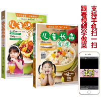 全2册 儿童食谱营养书3-6岁 幼儿食谱书 早餐辅食大全婴儿辅食书 宝宝食谱1-2-3-5-7岁三餐菜谱 吃的零食育儿书