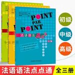 法语语法点点通 初级+法语语法点点通 中级+高级 共三册 POINT PAR POINT法语语法书 法语自学入门教材赠