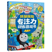 童趣:托马斯和朋友环球探险专注力训练游戏书