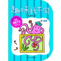 宝宝潜能开发游戏丛书-趣味找不同