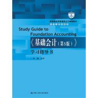《基础会计(第5版)》学习指导书(教育部经济管理类主干课程教材・会计与财务系列)