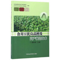 食用豆优良品种及高产栽培技术 9787511627674 中国农业科学技术出版社 高凤菊