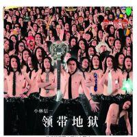 原装正版音乐 小林信一:领带地狱(CD)星外星 日本速弹吉他大师
