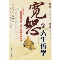 【二手书8成新】宽恕的人生哲学 张伟 中国纺织出版社