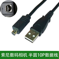 索尼摄像机DCR-DVD805E DVD905E DVD92 USB数据线