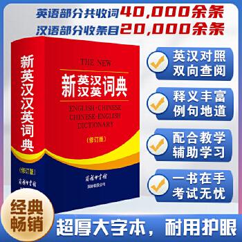 新英汉汉英词典(修订版)体例新颖、规范,实用性强。内容除注重释义的准确、简明和例证的典型、丰富外,还针对英语学习和英语教学的实际需要,将学生应知、应会的英语知识进行了较为全面的归纳和总结,从多层次、多角度为读者学习、掌握和运