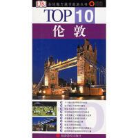 【二手书8成新】TOP10 伦敦 (英)威廉姆斯 ,李俊明 旅游教育出版社