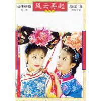 【二手书旧书9成新】还珠格格第二部(全三册)琼瑶北京十月文艺出版社9787530206973