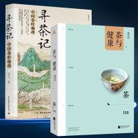 寻茶记-中国茶叶地理+茶与健康 13大产茶区 65款名茶 制作工艺 冲泡技巧 茶道茶艺茶文化 茶叶 品种类分类百科全书