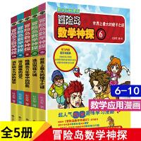 全5册 冒险岛数学神探6-10 绘本故事书6-12周岁数学漫画书数学绘本 冒险岛数学奇遇记同类型书籍培养孩子的数学思维