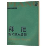 正版 拜厄钢琴基本教程 钢琴书钢琴谱大全流行歌曲钢琴曲集初学自学入门零基础