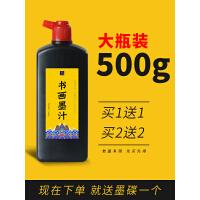 初学文房四宝墨汁书画书法专用毛笔墨水学生国画墨液大瓶500g