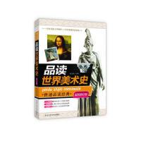 【二手书8成新】品读世界美术史 陈文斌 北京工业大学出版社
