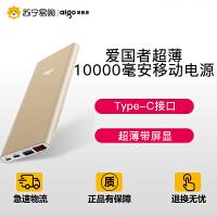 Aigo/爱国者 超薄10000毫安移动电源 便携苹果通用手机充电宝
