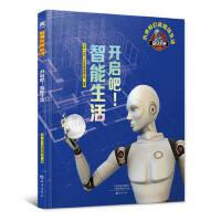 开启吧!智能生活 窥见未来丛书 未来我们的生活将会怎样 课外探索 科普书籍