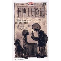 我心中的童话―杜博士历险记(赠MP3光盘)