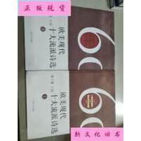 【二手旧书9成新】欧美现代十大流派诗选 上海文艺出版社建社60年