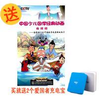 赠2个爱国者充电宝!中国少儿国学经典动画(13DVD) 少儿国学知识
