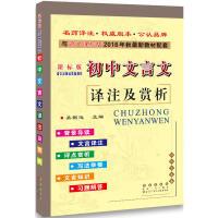 初中文言文译注及赏析(2016秋语文版)