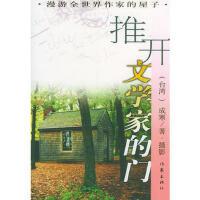 【二手书8成新】推开文学家的门 成寒 作家出版社