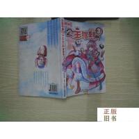 【二手旧书9成新】中国卡通・公主驾到・漫画书3