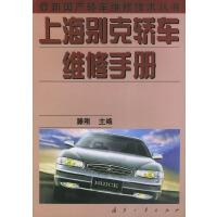 上海别克轿车维修手册(最新国产轿车维修技术丛书)