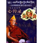 菩提道次第心传录:一位西藏著名修行者的笔记