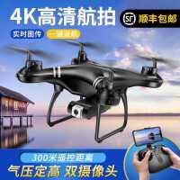 无人机遥控飞机专业高清4K航拍玩具儿童小学生男孩直升航模飞行器kb6